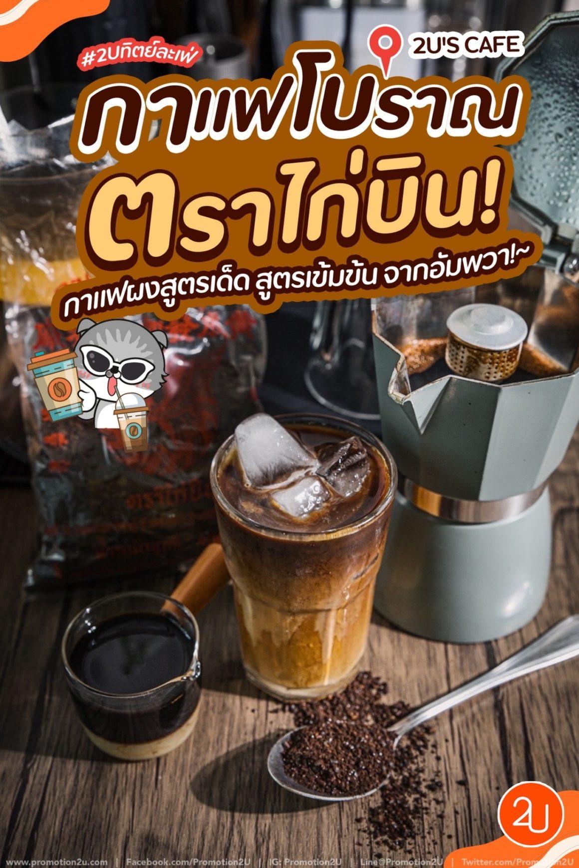 Home Cafe เมนูกาแฟโบราณ ตราไก่บิน สูตรเด็ดอัมพวา!!