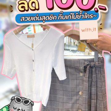 เสื้อผ้าสายมินิมอล with.it.store ยิ่งซื้อยิ่งลด สูงสุดถึง 100.-