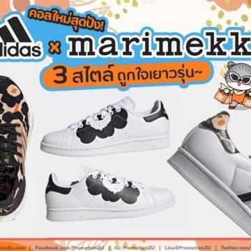 คอลใหม่!! Adidas x Marimekko เอาใจสายสปอร์ตสุดชิค