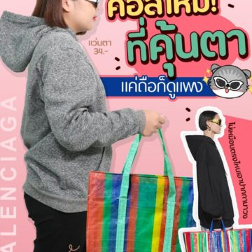 คอลใหม่ที่คุ้นตา!! Balenciaga Shopping Bag รุ่น Barbes