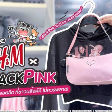 คอลฯใหม่จึ้งๆ H&M x BLACK PINK ชาวบลิ้งค์ห้ามพลาด!!