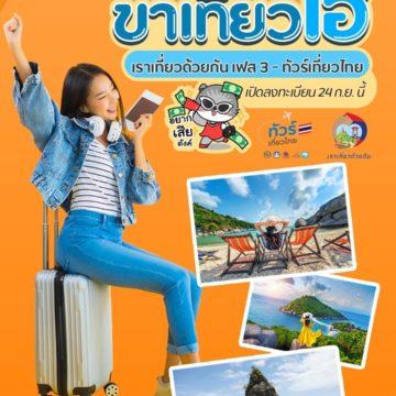 เปิดให้ลงทะเบียนแล้ว เราเที่ยวด้วยกันเฟส3 – ทัวร์เที่ยวไทย