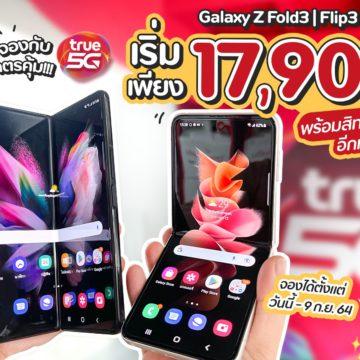 โปรฯ สุดคุ้มที่ True Galaxy Z Fold3 และ Galaxy Z Filp3 5G เริ่มเพียง 17,900.-
