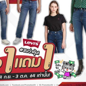 สาวกยีนส์ห้ามพลาด! โปรฯ เด็ดจาก Levi's ซื้อ 1 แถม 1 ทุกไอเทม!!