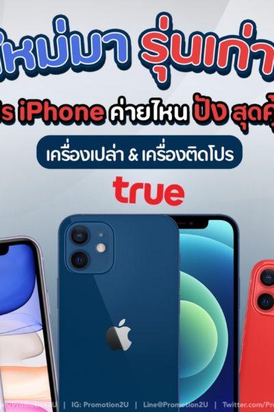 รุ่นใหม่มา รุ่นเก่าลด iPhone 11-12 ลดแล้วโครตคุ้ม ตำด่วน!!