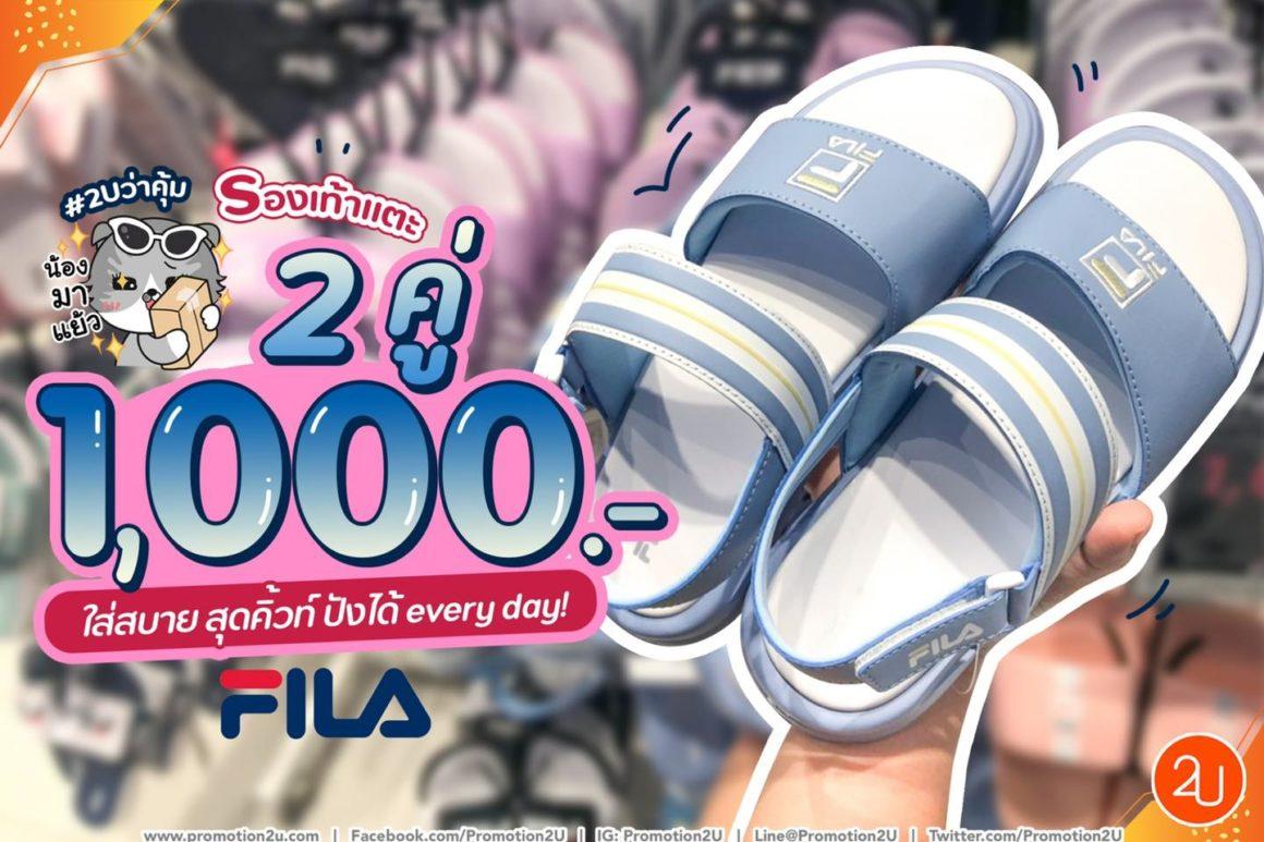 โปรฯ เด็ด! รองเท้าแตะ FILA ซื้อ 2 คู่ ราคาพิเศษเพียง 1,000.-