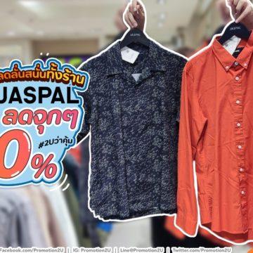 เสื้อผ้า Jaspal ลดจัดหนัก 70% ทุกชิ้นทั้งร้าน เริ่มต้นเพียง 299.-