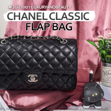 2Uรีวิว Chanel Classic Flap Bag กระเป๋าแบรนด์เนมดาวรุ่ง ราคาพุ่งแรงฉุดไม่อยู่!