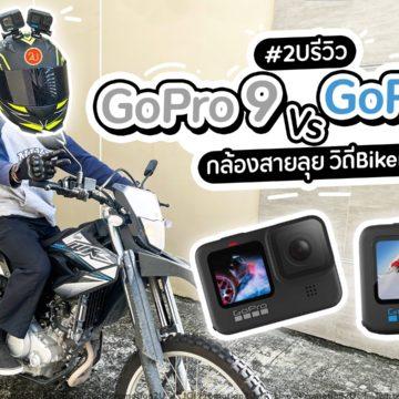2Uรีวิว GoPro HERO 10 BLACK Vs GoPro HERO 9 กล้องสายลุย! วิถี Biker