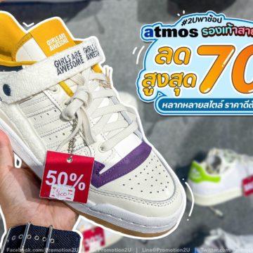 รองเท้าแฟชั่นหลากสไตล์จาก Atmos ขนมาเซลจุกๆ สูงสุดถึง 70%!!