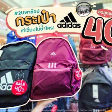 กระเป๋าหลากสไตล์ Adidas ลดสูงสุด 40%
