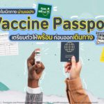"""เช็กเลยที่นี่! วิธีขอใบเบิกทาง """"Vaccine Passport"""" ผ่านแอปฯ """"หมอพร้อม"""""""