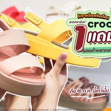 Crocs จัดโปรฯ เด็ด 1 แถม 1 ถึง 10 ต.ค. นี้เท่านั้น