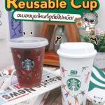 ฟรี! 25 ต.ค. นี้วันเดียวเท่านั้น แก้วรักษ์โลก Reusable Cup ฉลอง 50 ปีจาก Starbucks