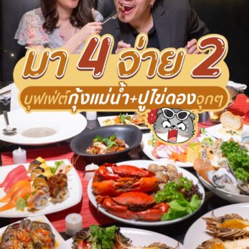 สุดคุ้ม! อิ่มไม่อั้นบุฟเฟ่ต์นานาชาติกุ้งแม่น้ำ ปูไข่ดอง มา 4 จ่าย 2 ที่ห้องอาหาร Atrium The Landmark Bangkok Hotel