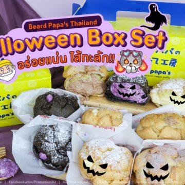 Halloween Box Set จาก Beard Papa's กล่องเดียวครบทุกรสชาติเพียง 350.-