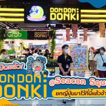 เปิดแล้ว! Don Don Donki ซีคอนสแควร์ ศรีนครินทร์ กลิ่นอายญี่ปุ่นครบ จบที่นี่!