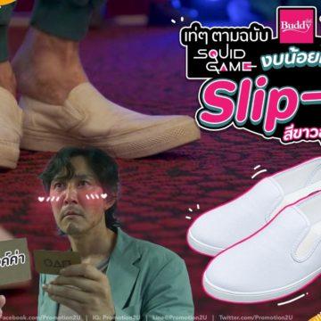 งบน้อยมาทางนี้‼️ รองเท้า Slip On สีขาวสุดฮิต ในราคาประหยัด ตามฉบับ Squid Game