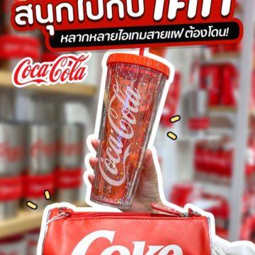 คอลฯ สุดชิค MINISO x Coca-Cola สนุกซ่าแค่มีโค้ก
