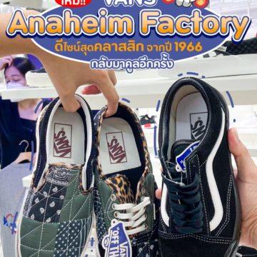 ใหม่! Vans Anaheim Factory รองเท้าสุดคลาสสิคมีสไตล์ ต้องโดน!!