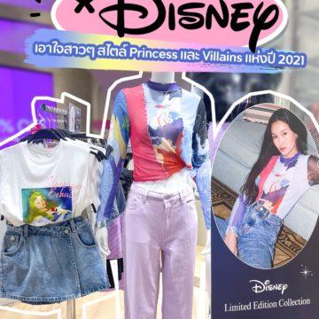 Pomelo คอลฯ ใหม่สานฝันอาชีพวัยเด็ก เจ้าหญิง Disney