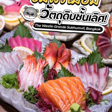 อิ่มไม่อั้น บุฟเฟ่ต์ญี่ปุ่นสุดพรีเมียม กับวัตถุดิบชั้นเลิศ! เพียง 2,295.- Net ที่ Kisso Japanese Restaurant