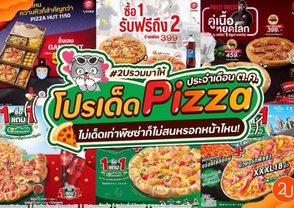 เสิร์ฟโปรเด็ด Pizza ตุลานี้ไม่เหงาพุงแน่นอน~